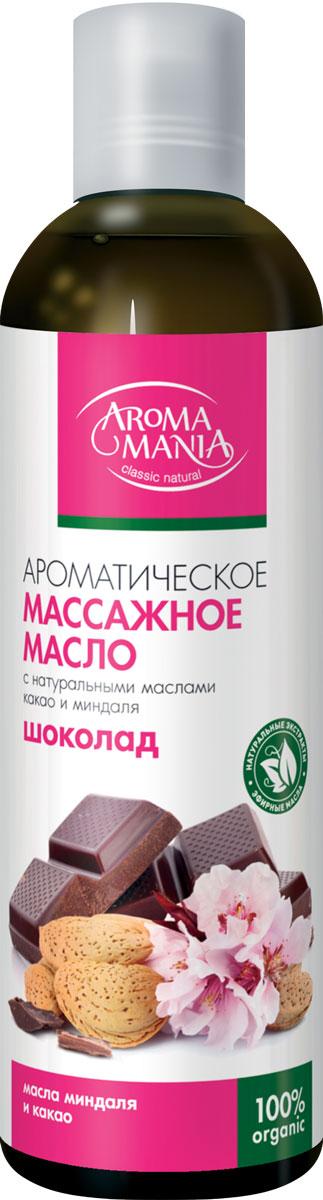 Лекус Аромамания Массажное масло Шоколад, 250 мл6182Только натуральные ценные масла способны сделать массаж по настоящему эффективным, ведь полезные вещества, содержащиеся в маслах проникают в глубокие слои кожи питая и восстанавливая ее. Содержащиеся в маслах ценные полиненасыщенные жирные кислоты способствуют обновлению и омоложению кожи, запуская природные механизмы регенерации. Витамины (особенно, мощнейший антиоксидант витамин Е) и минералы, содержащиеся в маслах, делают кожу более эластичной, упругой, способствуют выработке собственного коллагена, выравнивают и питают ее. Раскрытие пор способствует детоксикации. Ароматерапивтический эффект, способный достигаться только при помощи натуральных эфирных масел, используемых в ароматических композициях или аромалампах, поможет при депрессиях и нервных перенапряжениях