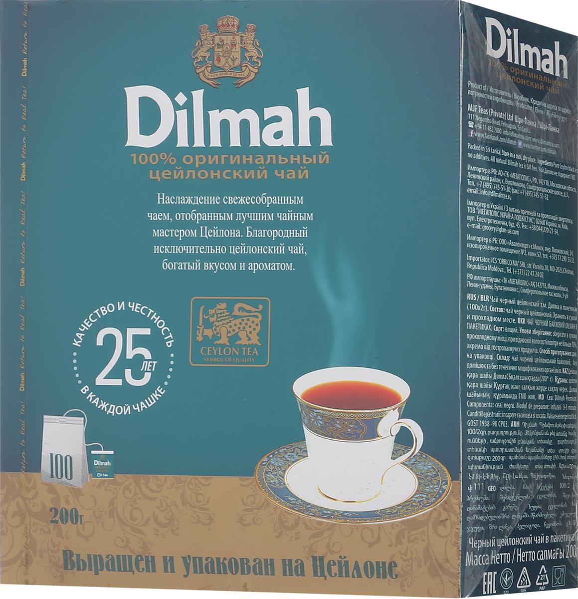 Dilmah Цейлонский черный чай в пакетиках, 100 шт9312631122619Dilmah Цейлонский черный чай в пакетиках - это наслаждение свежесобранным чаем, отобранным лучшим чайным мастером Цейлона. Благородный исключительно цейлонский чай, богатый вкусом и ароматом. Dilmah - чай однородного происхождения. Только цейлонский чай попадает в каждую пачку Dilmah. Чай упаковывается в Шри-Ланке практически сразу после сбора чайного листа. Dilmah - настоящий этический чай. Доходы от продаж делятся с работниками чайных плантаций и сообществом. Dilmah сохраняет приверженность традиционному чаю. Вот почему его вкус такой особенный.