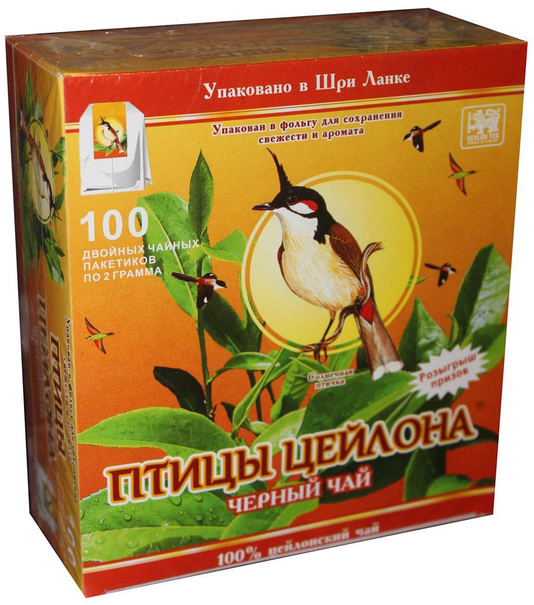Птицы Цейлона Солнечная птичка чай черный в пакетиках, 100 шт4792219600237Птицы Цейлона Солнечная птичка - 100% черный цейлонский байховый мелколистовой чай в пакетиках. Способ применения: один пакетик на одну чашку напитка залить кипяченой водой, настаивать 3-5 минут. В упаковке 100 двойных чайных пакетиков по 2 грамма.