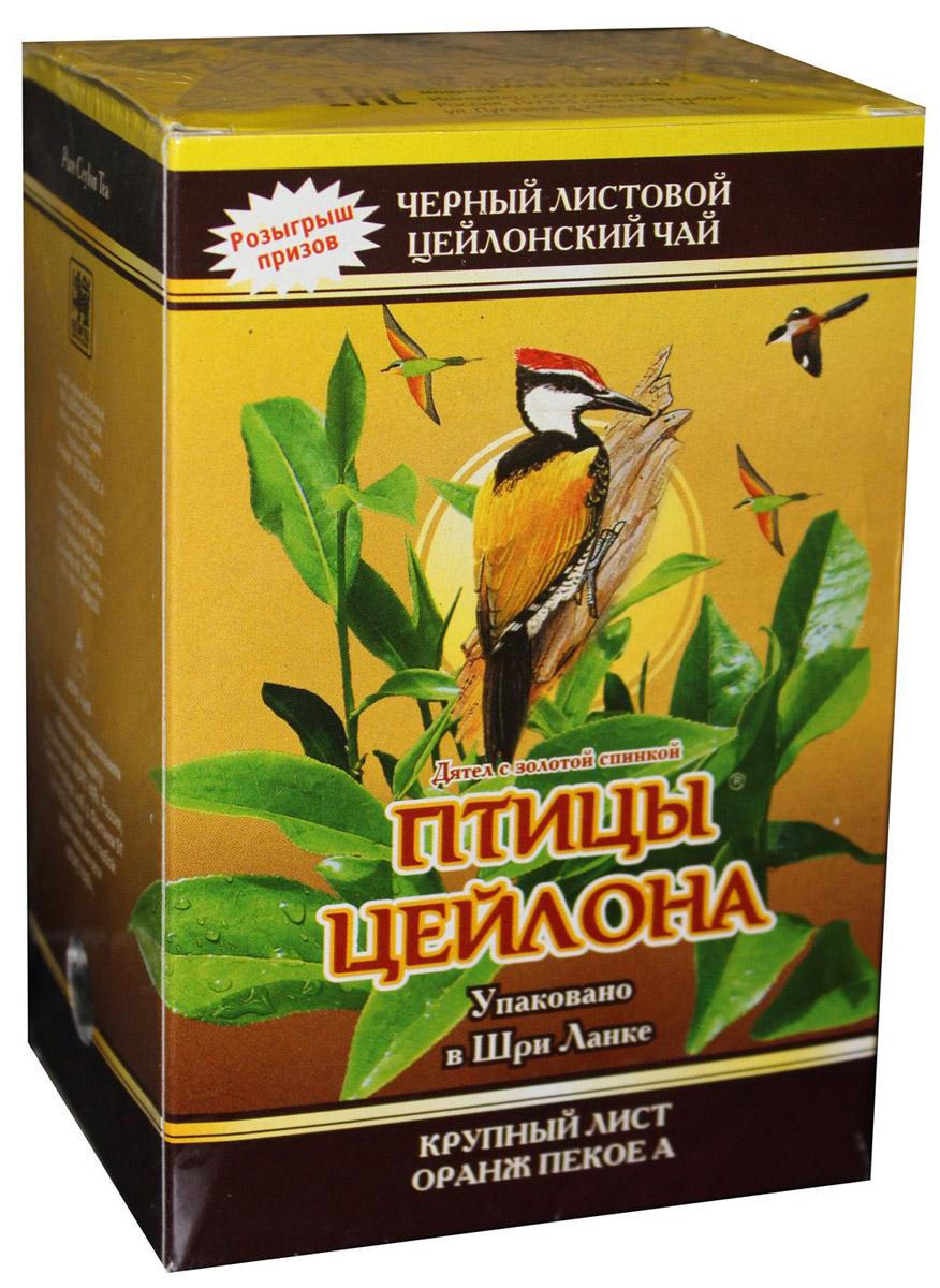 Птицы Цейлона Дятел с золотой спинкой чай черный листовой, 100 г4792219600022Черный листовой чай Птицы Цейлона Дятел с золотой спинкой произведен и упакован в Шри-Ланке в фольгу для сохранения свежести и аромата. Стандарт: OPА (ОРАНЖ ПЕКОЕ А). Крупные листья для этого чая собирают с кустов после того, как почки полностью раскрываются. Для этого сорта собирают первый и второй лист с ветки. В сухой заварке листья должны быть крупными (от 8 до 15 мм), однородными, хорошо скрученными. Этот сорт практически не содержит типсов. Сорт чая имеет достаточно высокое содержание ароматических масел, и поэтому настой очень ароматен. Также этот чай характерен вкусом с горчинкой благодаря большому содержанию дубильных веществ. Кофеина в этом чае немного меньше, так как нем используют более взрослые листы, в которых содержание кофеина меньше, чем в типсах и молодых листах. Аромат чая полный, приятный, выражен достаточно ярко. Настой светлый, яркий, прозрачный. Вкус насыщенный.
