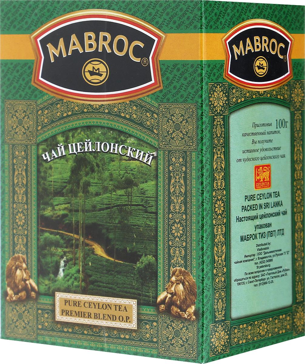 Mabroc Голд OP Премьер чай черный листовой, 100 г4791029060651Черный листовой чай Mabroc. Листья для этого чая собирают с кустов после того, как почки полностью раскрываются. Для этого сорта собирают первый и второй лист с ветки. В сухой заварке листья должны быть крупными (от 8 до 15 мм), однородными, хорошо скрученными. Этот сорт практически не содержит типсов. Имеет достаточно высокое содержание ароматических масел, и поэтому настой чай очень ароматен. Также этот чай характерен вкусом с горчинкой благодаря большому содержанию дубильных веществ. Кофеина в этом чае немного меньше, так как в нем используют более взрослые листы, в которых содержание кофеина меньше, чем в типсах и молодых листах.
