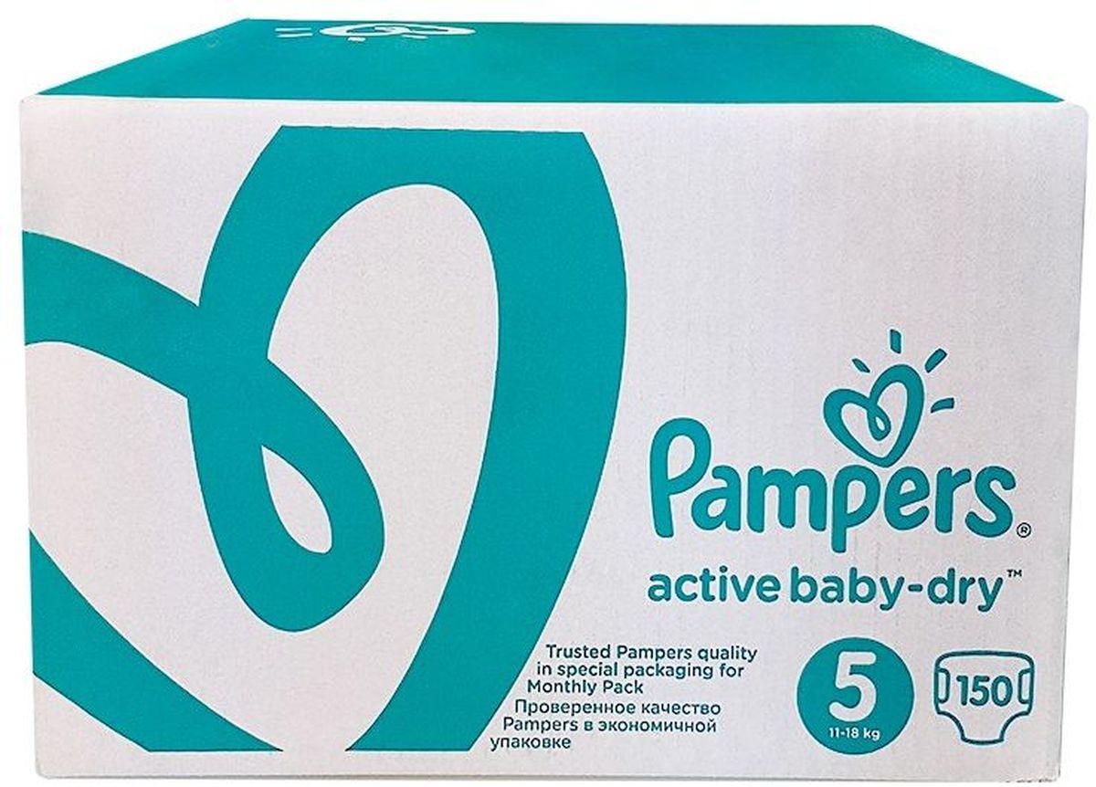 Pampers Подгузники Active Baby-Dry 11-18 кг Junior 150 штPA-81603992Месячный запас подгузников! Ух ты, как сухо! А куда исчезли все пи-пи? Вы готовы к революции в мире подгузников? Как только вы начнете использовать Pampers active baby-dry, вы убедитесь, что они отличаются от наших предыдущих подгузников. Революционная технология помогает распределять влагу равномерно по 3 впитывающим каналам и запирать ее на замок, не допуская образование мокрого комка между ножек по утрам. Эти подгузники настолько удобные и сухие, что вы удивитесь, куда делись все пи-пи! - 3 впитывающих канала: помогают равномерно распределить влагу по подгузнику, не допуская образование мокрого комка между ножек. - Впитывающие жемчужные микрогранулы: внутренний слой с жемчужными микрогранулами, который впитывает и запирает влагу до 12 часов. - Слой DRY: впитывает влагу и не дает ей соприкасаться с нежной кожей малыша. - Мягкий, как хлопок, верхний слой: предотвращает контакт влаги с кожей малыша, для спокойного сна на всю ночь. - Дышащие материалы: обеспечивают циркуляцию...