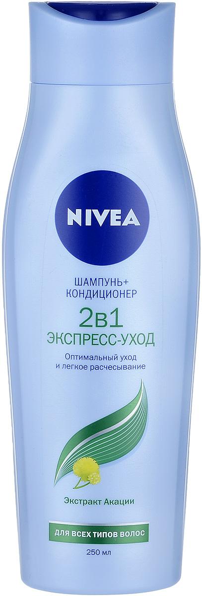 NIVEA Шампунь 2 в 1 для всех типов волос 250 мл100385150Почувствуйте заботу о ваших волосах! С обновленной линейкой средств по уходу за волосами от NIVEA ваши волосы выглядят красивыми и здоровыми, и к ним приятно прикасаться. Для всех типов волос. Для тех, кто ищет максимально быстрый уход! Использование только шампуня не всегда может обеспечить волосам весь необходимый уход, при этом использование ополаскивателя не всегда удобно. Шампунь+кондиционер 2 в 1 с Экстрактом Акации и Жидким Кератином мягко очищает волосы, обеспечивая им быстрый и оптимальный уход, облегчает расчесывание, придает волосам мягкий блеск. Жидкий Кератин восстанавливает структуру волоса по всей длине и глубоко питает волосяные луковицы, обеспечивая здоровый рост волос и защищая их от негативного воздействия окружающей среды. Экстракт Акации известен своими очищающими и питательными свойствами. Благодаря содержанию Экстракта Акации Шампунь+Ополаскиватель 2 в 1 нежно очищает волосы и ухаживает за ними, облегчая расчесывание. ...