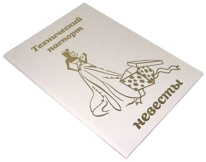Диплом сувенирный Эврика Технический паспорт невесты, A5, цвет: белый. 9346493464Диплом сувенирный Эврика Технический паспорт невесты выполнен из плотного картона, полиграфически оформлен и украшен золотым тиснением. Красочно декорированный наградной диплом с шутливым поздравлением станет прекрасным дополнением к подарку, подскажет идею застольной речи или тоста, поможет выразить теплые чувства к адресату.