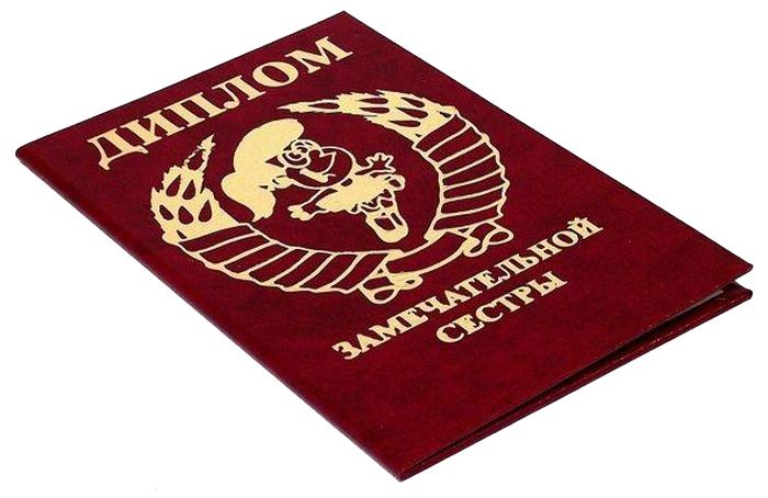 Диплом сувенирный Эврика Замечательной сестры, A6, цвет: красный. 9373593735Диплом сувенирный Эврика Замечательной сестры выполнен из плотного картона, полиграфически оформлен и украшен золотым тиснением. Красочно декорированный наградной диплом с шутливым поздравлением станет прекрасным дополнением к подарку, подскажет идею застольной речи или тоста, поможет выразить теплые чувства к адресату.