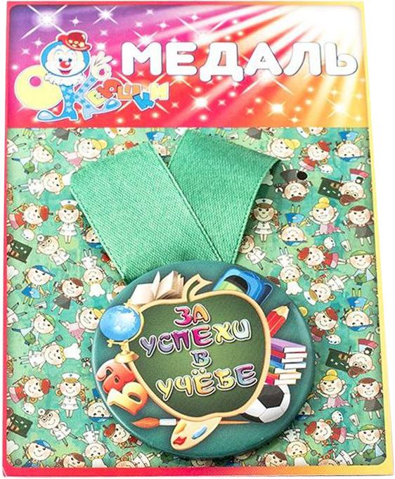 Медаль сувенирная Эврика За успех в учебе. 9712997129Подарочная медаль с качественной атласной лентой уложена на красочной картонной подложке. Материалы медали: металл, красочный глянцевый картон, атласная лента шириной 2.5 см.
