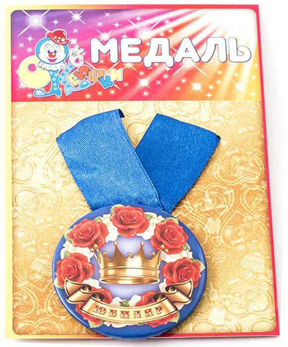 Медаль сувенирная Эврика Юбиляр. 9713197131Подарочная сувенирная медаль Эврика Юбиляр выполнена из металла и красочного глянцевого картона. Подарочная медаль с качественной атласной лентой уложена на картонной подложке. Размеры медали: 5,5 х 0,5 см. Ширина атласной ленты: 2,5 см.