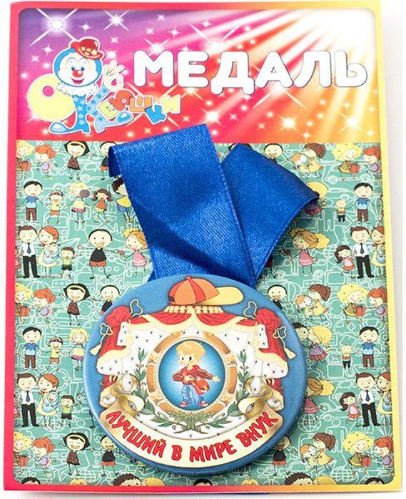 Медаль сувенирная Эврика Лучший в мире внук. 9713497134Подарочная сувенирная медаль Эврика Лучший в мире внук выполнена из металла и красочного глянцевого картона. Подарочная медаль с качественной атласной лентой уложена на картонной подложке. Размеры медали: 5,5 х 0,5 см. Ширина атласной ленты: 2,5 см.