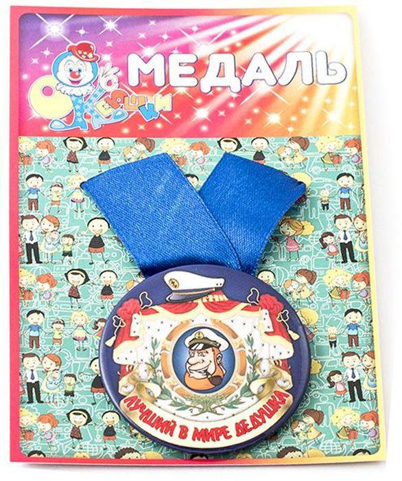 Медаль сувенирная Эврика Лучший в мире дедушка. 9713597135Подарочная медаль с качественной атласной лентой уложена на красочной картонной подложке. Материалы медали: металл, красочный глянцевый картон, атласная лента шириной 2.5 см.