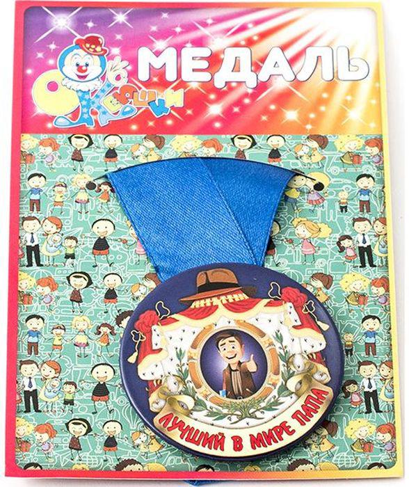 Медаль сувенирная Эврика Лучший в мире папа. 9713797137Подарочная медаль с качественной атласной лентой уложена на красочной картонной подложке. Материалы медали: металл, красочный глянцевый картон, атласная лента шириной 2.5 см.