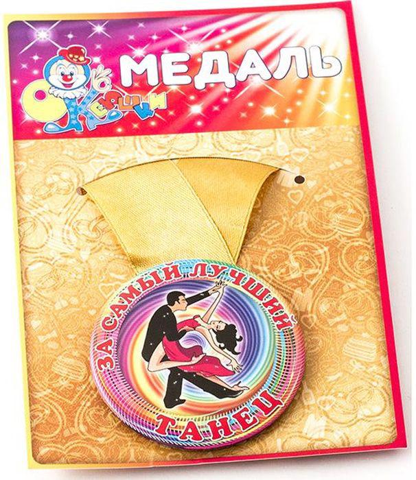 Медаль сувенирная Эврика За самый лучший танец. 9714397143Подарочная сувенирная медаль Эврика За самый лучший танец выполнена из металла и красочного глянцевого картона. Подарочная медаль с качественной атласной лентой уложена на картонной подложке. Размеры медали: 5,5 х 0,5 см. Ширина атласной ленты: 2,5 см.