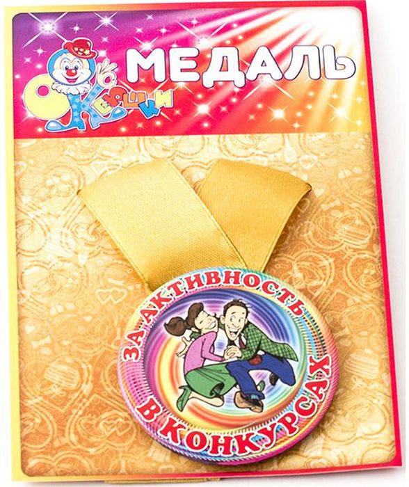 Медаль сувенирная Эврика За активность в конкурсах. 9714597145Подарочная сувенирная медаль Эврика За активность в конкурсах выполнена из металла и красочного глянцевого картона. Подарочная медаль с качественной атласной лентой уложена на картонной подложке. Размеры медали: 5,5 х 0,5 см. Ширина атласной ленты: 2,5 см.