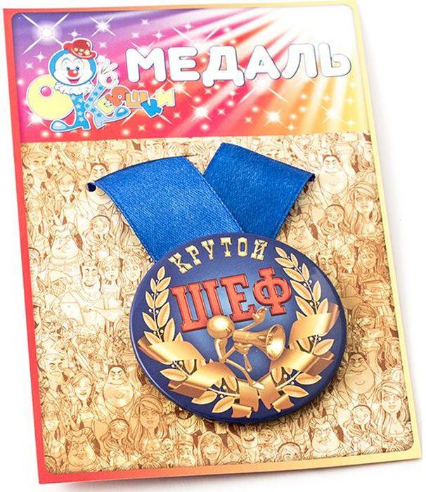 Медаль сувенирная Эврика Крутой ШЕФ. 9715697156Подарочная сувенирная медаль Эврика Крутой ШЕФ выполнена из металла и красочного глянцевого картона. Подарочная медаль с качественной атласной лентой уложена на картонной подложке. Размеры медали: 5,5 х 0,5 см. Ширина атласной ленты: 2,5 см.