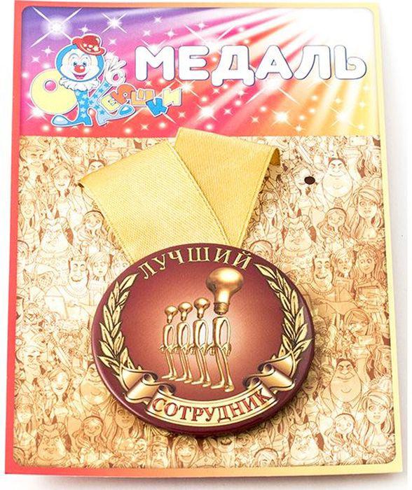 Медаль сувенирная Эврика Лучший сотрудник. 9715797157Подарочная медаль с качественной атласной лентой уложена на красочной картонной подложке. Материалы медали: металл, красочный глянцевый картон, атласная лента шириной 2.5 см.