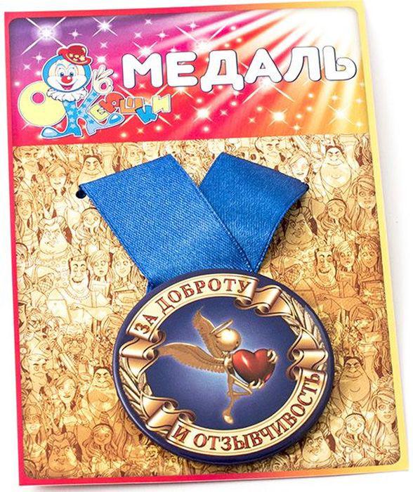Медаль сувенирная Эврика За доброту и отзывчивость. 9716297162Подарочная медаль с качественной атласной лентой уложена на красочной картонной подложке. Материалы медали: металл, красочный глянцевый картон, атласная лента шириной 2.5 см.