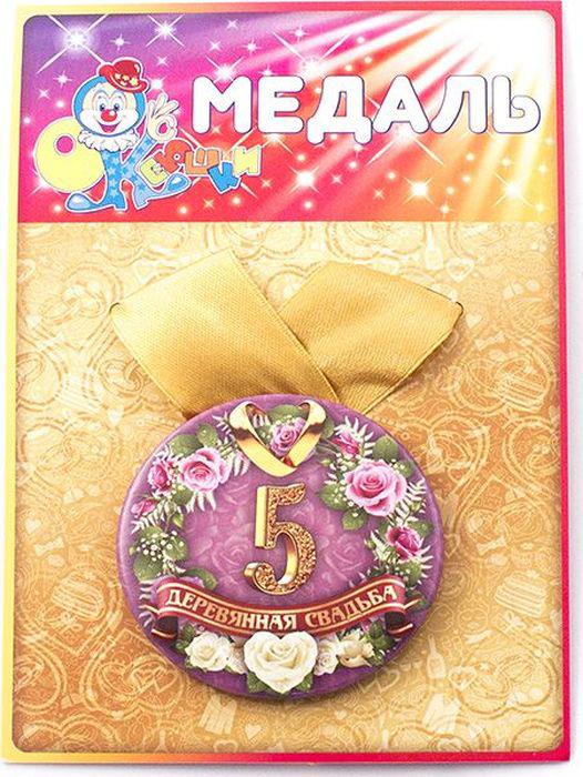 Медаль сувенирная Эврика Деревянная свадьба 5 лет. 9716897168Подарочная сувенирная медаль Эврика Деревянная свадьба 5 лет выполнена из металла и красочного глянцевого картона. Подарочная медаль с качественной атласной лентой уложена на картонной подложке. Размеры медали: 5,5 х 0,5 см. Ширина атласной ленты: 2,5 см.