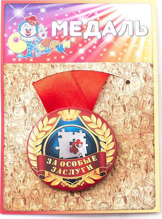 Медаль сувенирная Эврика За особые заслуги. 9717197171Подарочная медаль с качественной атласной лентой уложена на красочной картонной подложке. Материалы медали: металл, красочный глянцевый картон, атласная лента шириной 2.5 см.