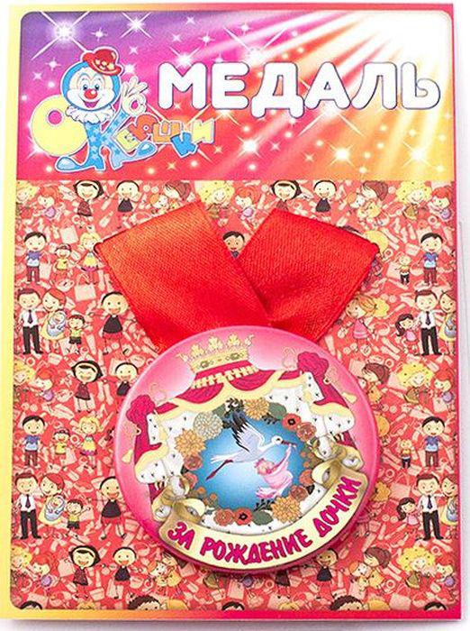 Медаль сувенирная Эврика За рождение дочки. 9717297172Подарочная сувенирная медаль Эврика За рождение дочки выполнена из металла и красочного глянцевого картона. Подарочная медаль с качественной атласной лентой уложена на картонной подложке. Размеры медали: 5,5 х 0,5 см. Ширина атласной ленты: 2,5 см.
