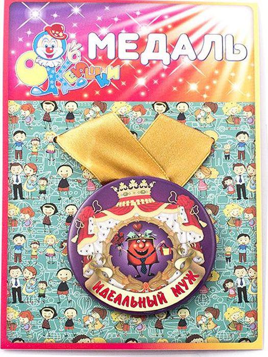 Медаль сувенирная Эврика Идеальный муж. 9717897178Подарочная медаль с качественной атласной лентой уложена на красочной картонной подложке. Материалы медали: металл, красочный глянцевый картон, атласная лента шириной 2.5 см.