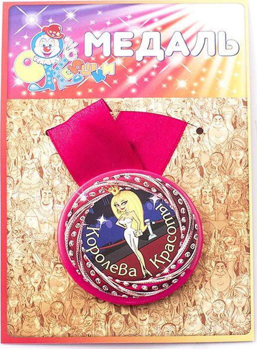 Медаль сувенирная Эврика Королева красоты. 9718097180Подарочная медаль с качественной атласной лентой уложена на красочной картонной подложке. Материалы медали: металл, красочный глянцевый картон, атласная лента шириной 2.5 см.