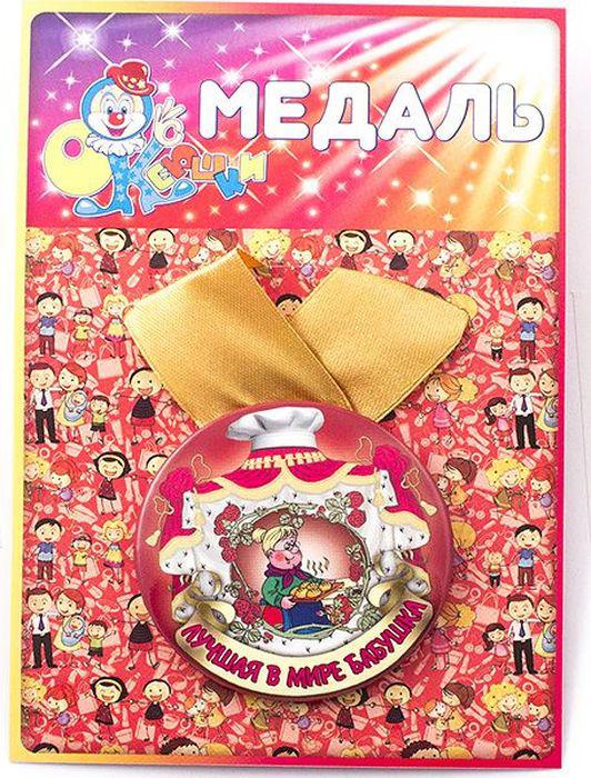 Медаль сувенирная Эврика Лучшая в мире бабушка. 9718297182Подарочная сувенирная медаль Эврика Лучшая в мире бабушка выполнена из металла и красочного глянцевого картона. Подарочная медаль с качественной атласной лентой уложена на картонной подложке. Уважаемые клиенты! Обращаем ваше внимание на возможные изменения в цветовом дизайне атласной ленты, связанные с ассортиментом продукции. Поставка осуществляется в зависимости от наличия на складе. Размеры медали: 5,5 х 0,5 см. Ширина атласной ленты: 2,5 см.