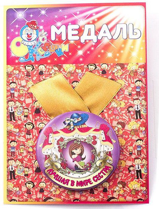 Медаль сувенирная Эврика Лучшая в мире сестра. 9718697186Подарочная медаль с качественной атласной лентой уложена на красочной картонной подложке. Материалы медали: металл, красочный глянцевый картон, атласная лента шириной 2.5 см.