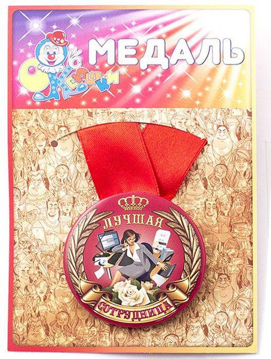 Медаль сувенирная Эврика Лучшая сотрудница. 9718797187Подарочная сувенирная медаль Эврика Лучшая сотрудница выполнена из металла и красочного глянцевого картона. Подарочная медаль с качественной атласной лентой уложена на картонной подложке. Размеры медали: 5,5 х 0,5 см. Ширина атласной ленты: 2,5 см.