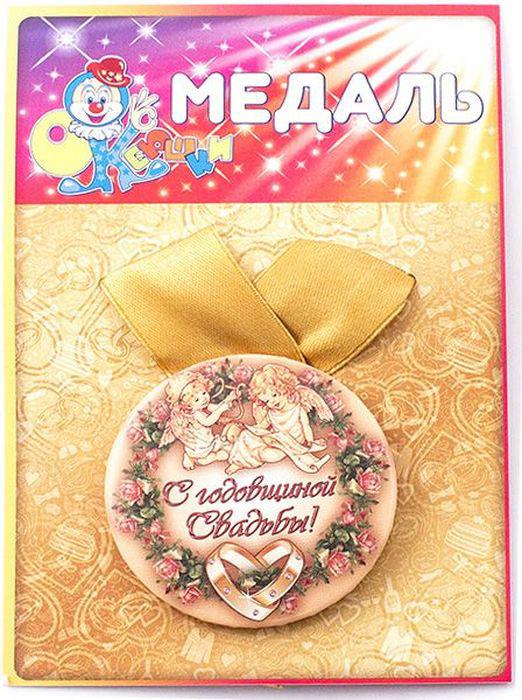 Медаль сувенирная Эврика С готовщиной свадьбы. 9719397193Подарочная медаль с качественной атласной лентой уложена на красочной картонной подложке. Материалы медали: металл, красочный глянцевый картон, атласная лента шириной 2.5 см.