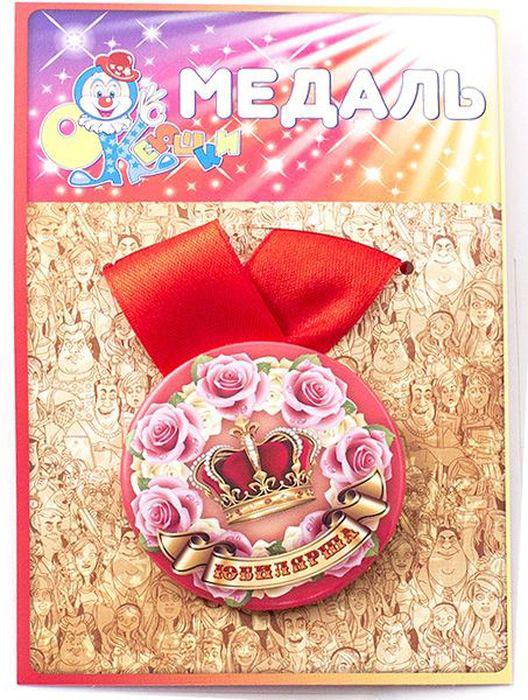 Медаль сувенирная Эврика Юбилярша. 9720697206Подарочная сувенирная медаль Эврика Юбилярша выполнена из металла и красочного глянцевого картона. Подарочная медаль с качественной атласной лентой уложена на картонной подложке. Размеры медали: 5,5 х 0,5 см. Ширина атласной ленты: 2,5 см.