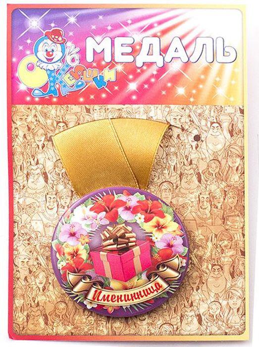 Медаль сувенирная Эврика Именинница. 9720897208Подарочная сувенирная медаль Эврика Именинница выполнена из металла и красочного глянцевого картона. Подарочная медаль с качественной атласной лентой уложена на картонной подложке. Размеры медали: 5,5 х 0,5 см. Ширина атласной ленты: 2,5 см.