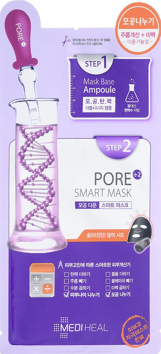 Beauty Clinic Маска для проблемной кожи лица, двухшаговая, сужение пор + лифтинг, 3 мл, 25 мл553162Уникальная 2-шаговая маска! Вместо обычной воды используется кипарисовая вода! Разработана специально для возрастной проблемной кожи! Угольно-черная маска успокаивает проблемную кожу, в 2 раза сокращает поры, увлажняет и придает упругость. Перед использованием маски нанесите на лицо содержимое ампулы, это позволит активным компонентам основной маски лучше впитаться в кожу. В составе ампулы используется кипарисовая вода, которая обладает бактерицидными свойствами. Компоненты ампулы наполняют кожу питательными веществами. Особые ингредиенты маски - плацентин , E. G. F. , олигопептид-1 - делают кожу более молодой, упругой, энергичной. Экстракт центеллы азиатской, экстракт грибов, цинк и экстракт ромашки сужают поры. Нежная маска из целлюлозы с добавлением древесного угля превосходно впитывает излишки кожного сала и обеспечивает глубокое проникновение питательных веществ. Продукт прошел дерматологическое тестирование. Маска не содержит синтетических...