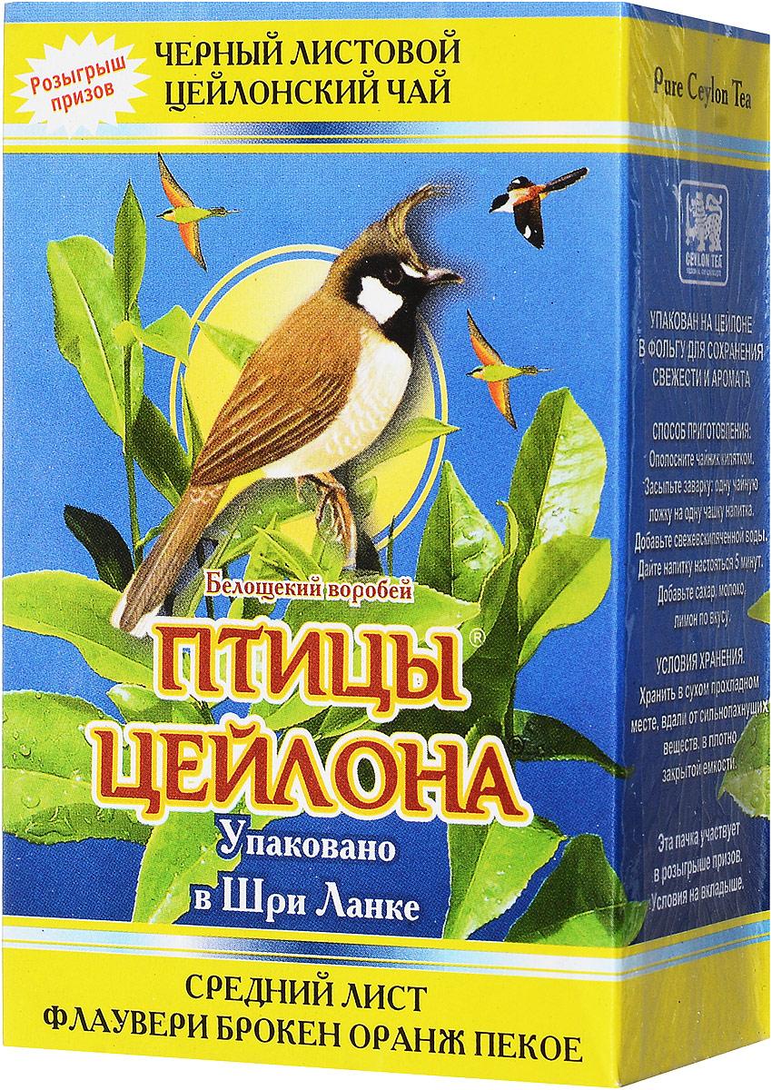 Птицы Цейлона Белощекий воробей чай черный листовой, 100 г4792219600053Черный чай Птицы Цейлона стандарта FBOP изготовлен из чайных листьев среднего размера, ломанных и хорошо скрученных. Этот чай быстро заваривается. Яркий, прозрачный, интенсивный настой имеет полный, терпкий и слегка вяжущий вкус. Аромат чая полный, приятный, выражен достаточно ярко.