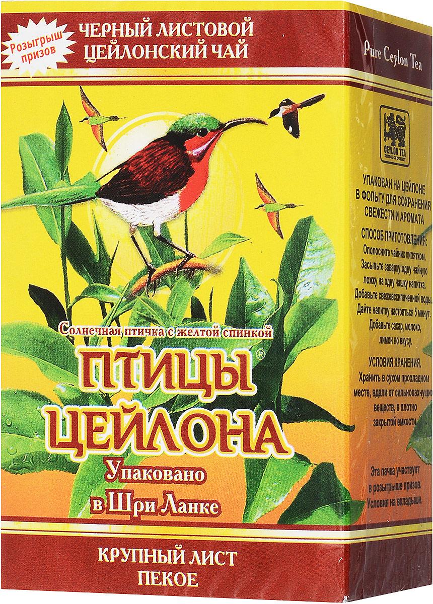 Птицы Цейлона Солнечная птичка с желтой спинкой чай черный листовой, 100 г4792219600039Черный чай Птицы Цейлона Солнечная птичка с желтой спинкой изготовлен из крупных чайных листьев стандарта РЕКОЕ, скрученных в форме мелкой гальки. Настой яркий, прозрачный, насыщенный. Чай имеет приятный терпкий вкус с хорошо выраженным ароматом. Приятный с терпкостью вкус с хорошо выраженным ароматом.