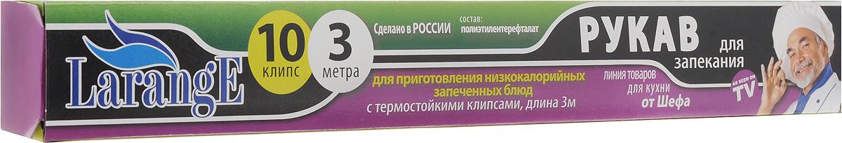 Рукав для запекания LarangE От Шефа, с клипсами, 28,5 см х 3 м625-144Рукав LarangE От Шефа, выполненный из полиэтилентерефталата, предназначен для приготовления вкусных жареных низкокалорийных блюд без масла. Благодаря рукаву, продукты сохраняют витамины, минералы, свой истинный вкус и аромат. Он сокращает время приготовления пищи в 2 раза. Благодаря наличию клипс, рукав прост и удобен в использовании. Рукав может быть использован и в духовке, и в микроволновой печи. Размер рукава: 28,5 см х 3 м.