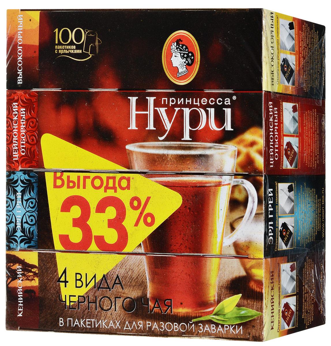 Принцесса Нури черный чай в пакетиках, 100 шт (4 вида чая по 25 шт)1094-18Набор черного чая Принцесса Нури различных сортов. Состав: Принцесса Нури Отборный. Сочетает в себе благородный вкус и нежный аромат превосходного листового цейлонского чая. Принцесса Нури Кенийский. Выращенный вблизи экватора на высокогорье Кении, он отличается сбалансированным гармоничным вкусом с легким терпким оттенком. Принцесса Нури Высокогорный. Чай с особым терпким вкусом, светло- золотистым настоем и неподражаемым ароматом был собран высоко в горах. Чайные плантации расположены на высоте от 1000 до 2500 метров над уровнем моря, где климат идеален для чайных растений. Принцесса Нури Оригинальный. Легкий аромат бергамота деликатно подчеркивает богатство вкусовых оттенков в превосходном букете черного чая. Уважаемые клиенты! Обращаем ваше внимание на то, что упаковка может иметь несколько видов дизайна. Поставка осуществляется в зависимости от наличия на складе.