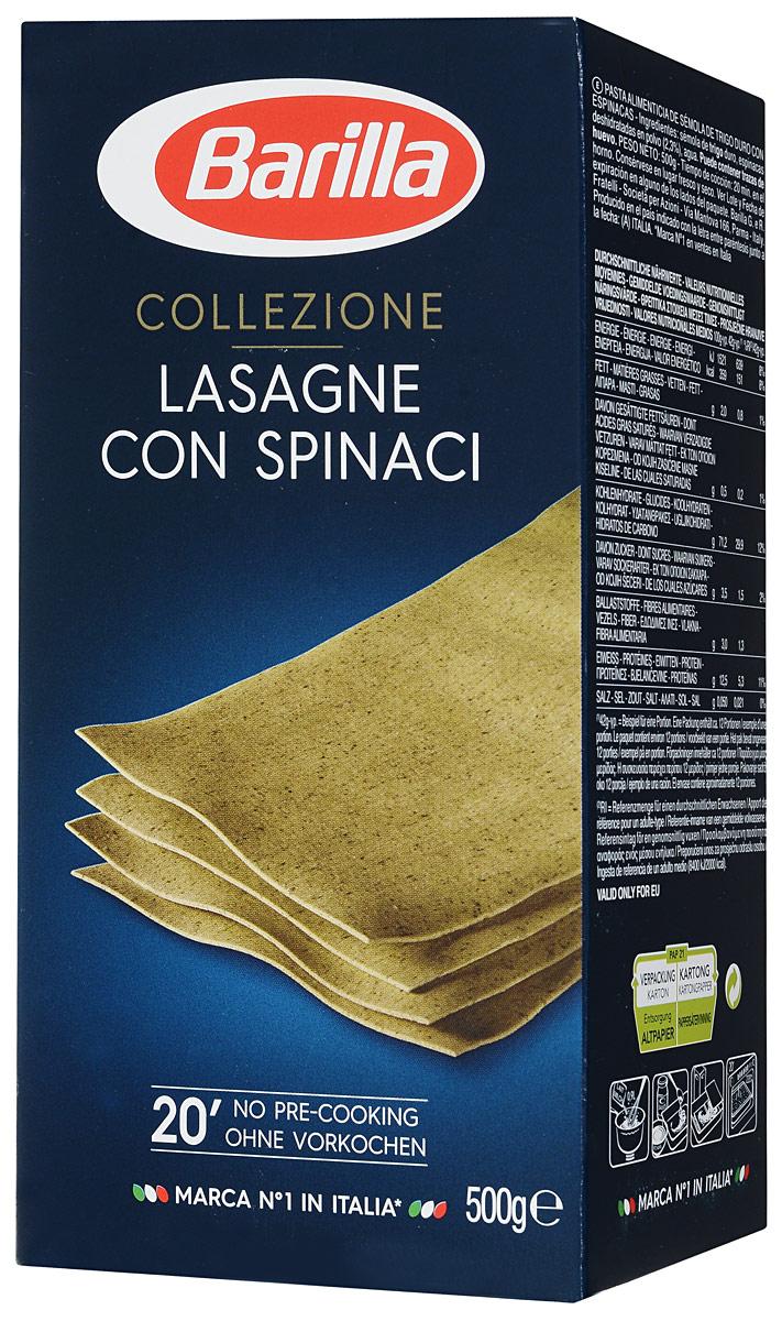 Barilla Lasagne Verdi лазанья верди со шпинатом, 500 г8076809523752Болонья - город на севере Италии, который славится своим гостеприимством и разнообразием кулинарных традиций. Лазанья со шпинатом Barilla Lasagne Verdi наилучшим образом отражает всю суть этого города и всю его страсть. Прямоугольные листы Лазаньи нарезаются из теста, раскатанного так тонко, что его текстура позволяет соусу равномерно распределиться по всей поверхности и в полной мере раскрыть вкус всех его ингредиентов. Уважаемые клиенты! Обращаем ваше внимание на то, что упаковка может иметь несколько видов дизайна. Поставка осуществляется в зависимости от наличия на складе.