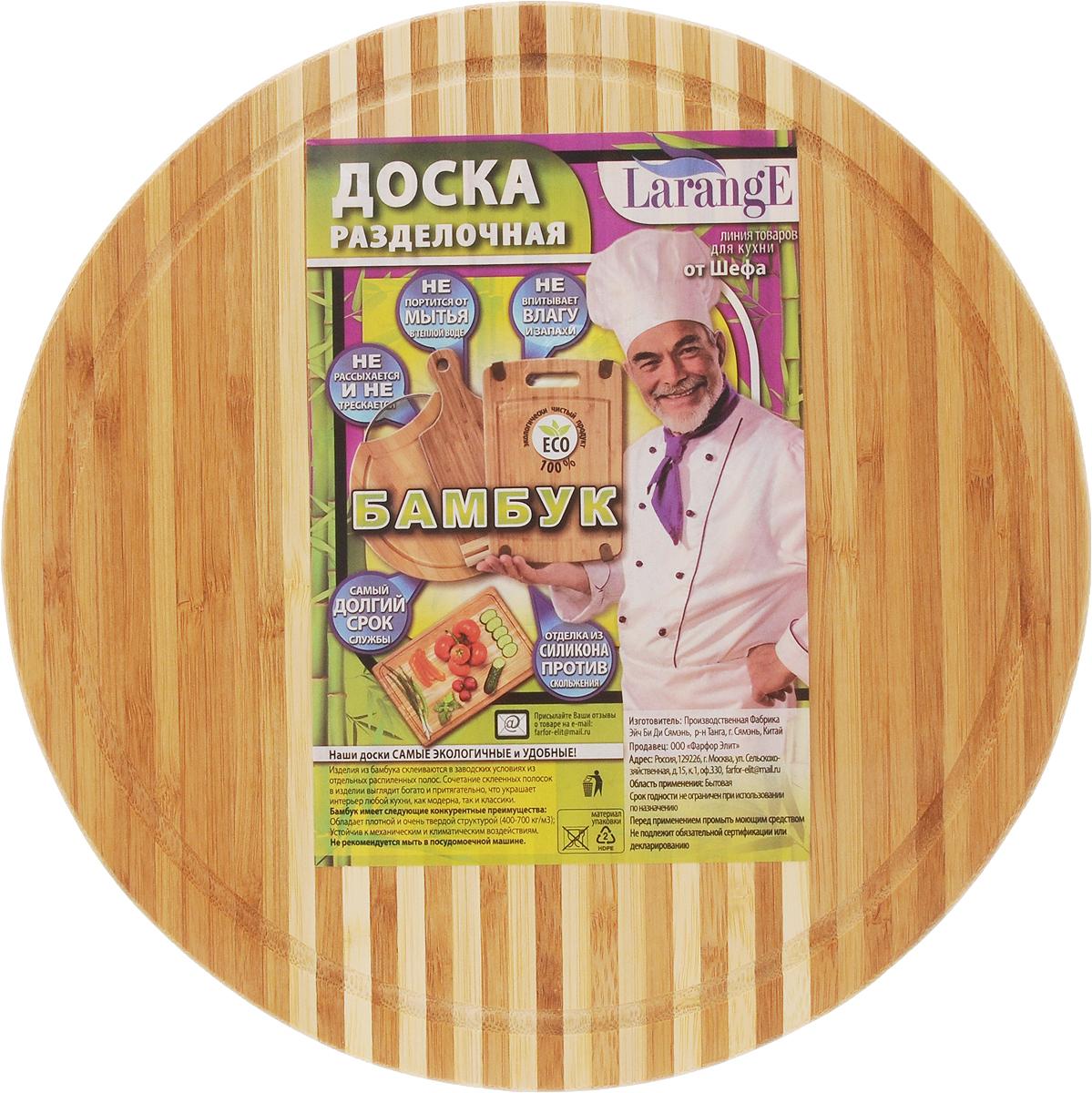 Доска разделочная LarangE От Шефа, 30 х 30 х 1,8 см624-173Доска разделочная LarangE От Шефа изготовлена из высококачественного бамбука. Доска предназначена для нарезки продуктов, может служить как подставка для закусок (например, суши). Доска снабжена желобом для стока жидкости. Такая доска станет отличным приобретением для вашей кухни.