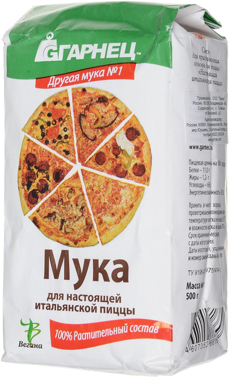 Гарнец Мука для настоящей итальянской пиццы, 500 г4607052661669Характерной особенностью муки для итальянской пиццы Гарнец является использование муки из твердых сортов пшеницы. Смеси не содержат никаких составляющих кроме компонентов растительного происхождения. В них нет ни соды, ни лимонной кислоты, ни термофильных дрожжей, ни соли, ни сахара, ни яичного порошка. Уважаемые клиенты! Обращаем ваше внимание, что полный перечень состава продукта представлен на дополнительном изображении.
