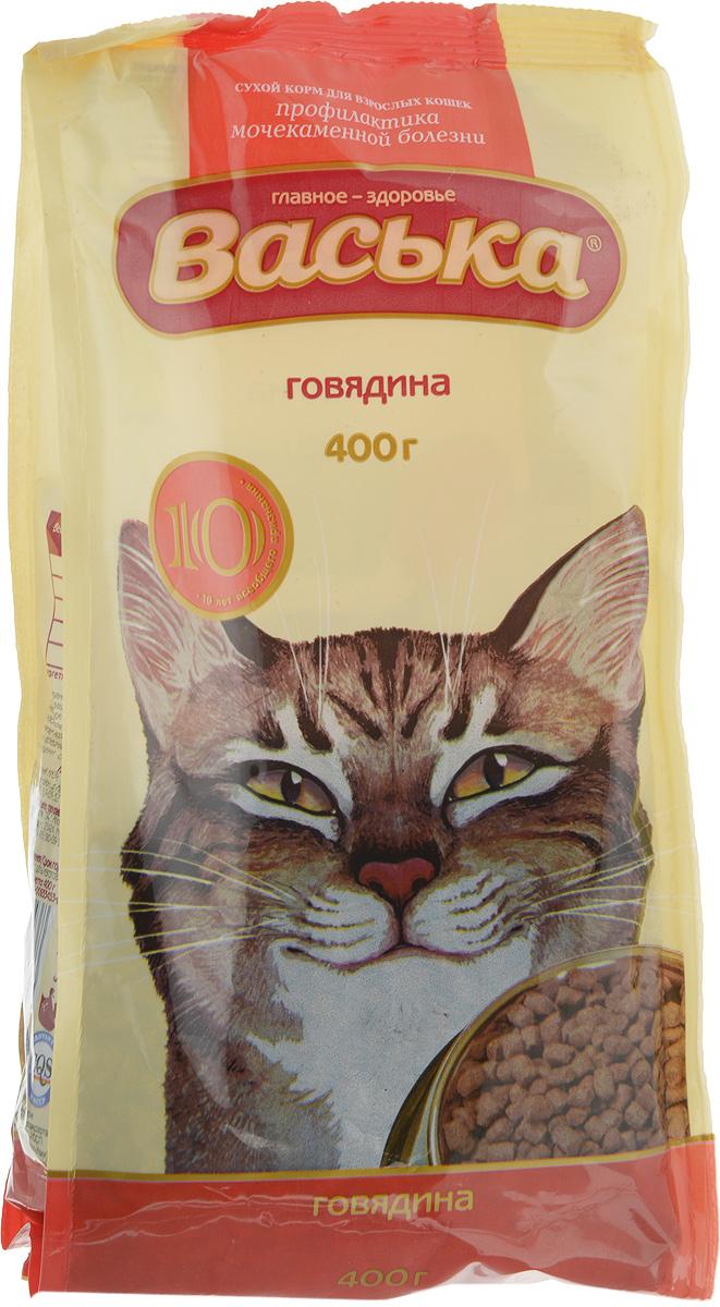 Корм сухой для кошек Васька, для профилактики мочекаменной болезни, с говядиной, 400 г1438Корм Васька рекомендуется для кормления взрослых кошек, особенно кастрированных котов и стерилизованных кошек, а также пород кошек, предрасположенных к возникновению мочекаменной болезни. Корм, понижающий уровень PH, способствует оптимальному содержанию кислоты в моче кошек, обеспечивает здоровое функционирование мочеполовых путей животного. Источник линолевой кислоты и надлежащий уровень витаминов группы В благотворно влияет на кожу и шерсть животного, а также позволяет держать в норме вес и избежать ожирения. Товар сертифицирован.