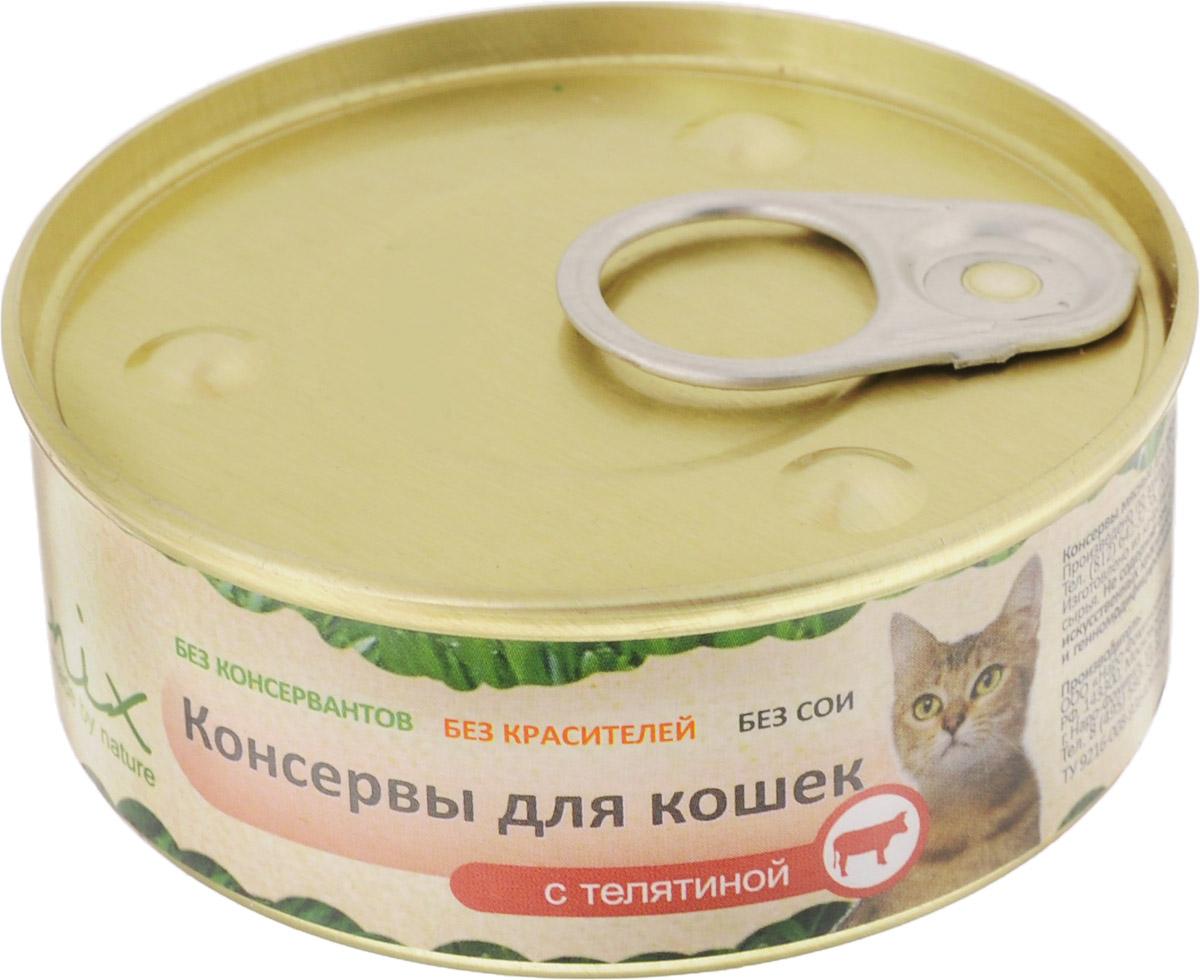Консервы для кошек Organix, с телятиной, 100 г24856Консервы для кошек Organix - полнорационный продукт, содержащий все необходимые витамины и минералы, сбалансированный для поддержания оптимального здоровья вашего питомца! Изготовлен из 100% свежего мяса различного вида. Специальная обработка помогает сохранять корм длительное время. Консервы приготовлены из тщательно отобранных сортов мяса, которые внесут приятное разнообразие в меню вашей кошки. Консервы Organix не содержат ГМО, сою, искусственных красителей, консервантов и усилителей вкуса. Состав: печень свиная, сердце свиное, масло растительное, стабилизатор Е472с, вода. Пищевая ценность: белки - не менее 7 г, жиры - не более 15 г. Калорийность: 163 ккал. Товар сертифицирован.
