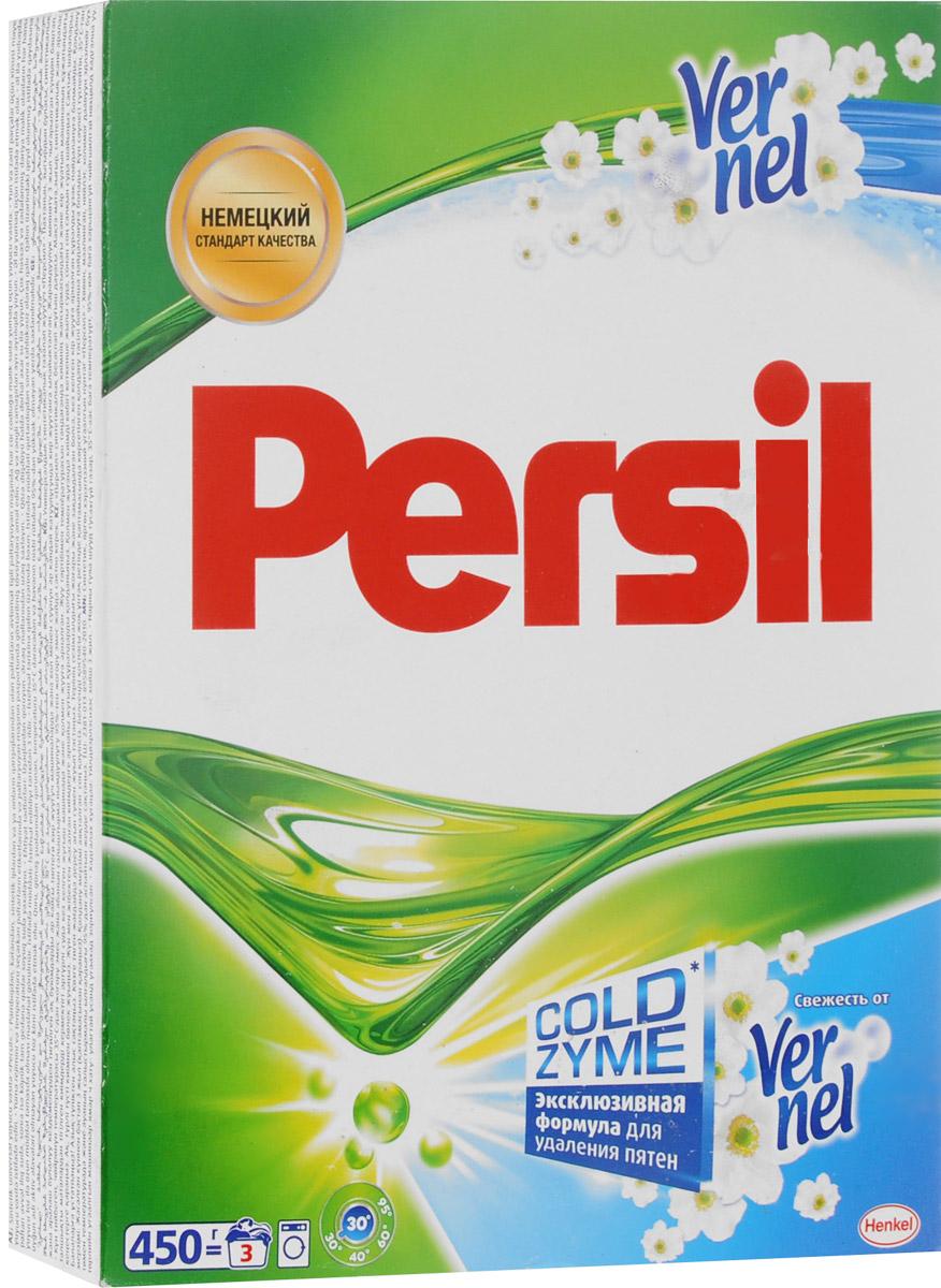 Стиральный порошок Persil, свежесть от Vernel, 450 г935039Стиральный порошок Persil предназначен для стирки изделий из х/б, льняных, синтетических тканей и тканей из смешанных волокон в стиральных машинах- автомат в воде любой жесткости. Для изделий из шерсти и шелка используйте специальные моющие средства. Состав: 5-15% анионные ПАВ, кислородсосержащий отбеливатель, менее 5% неионогенные ПАВ, поликарбоксилаты, фосфонаты, мыло, оптический отбеливатель, энзимы, отдушка, активатор отбеливателя. Товар сертифицирован.