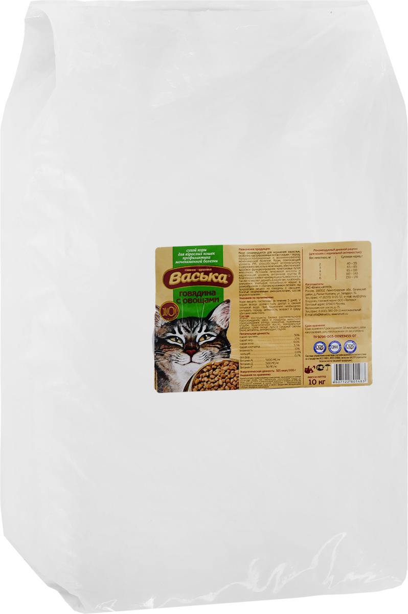 Корм сухой для кошек Васька, для профилактики мочекаменной болезни, с говядиной и овощами, 10 кг1483Корм Васька рекомендуется для кормления взрослых, особенно кастрированных котов и кошек - пород, предрасположенных к к возникновению мочекаменной болезни. Корм, понижающий уровень PH, способствует оптимальному содержанию кислоты в моче кошек, обеспечивает здоровое функционирование мочеполовых путей животного. Источник линолевой кислоты и надлежащий уровень витаминов группы В благотворно влияют на кожу и шерсть животного, а также позволяет держать в норме вес и избежать ожирения. Богатый незаменимыми аминокислотами, состав вкусен и полезен. Товар сертифицирован.