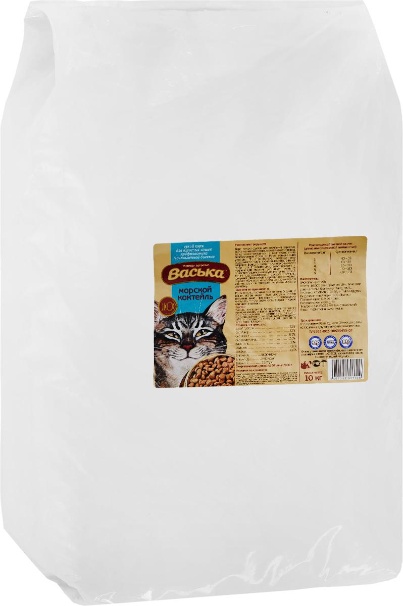 Корм сухой для кошек Васька, для профилактики мочекаменной болезни, морской коктейль, 10 кг1520Корм Васька рекомендуется для кормления взрослых, особенно кастрированных котов и кошек - пород, предрасположенных к к возникновению мочекаменной болезни. Корм, понижающий уровень PH, способствует оптимальному содержанию кислоты в моче кошек, обеспечивает здоровое функционирование мочеполовых путей животного. Источник линолевой кислоты и надлежащий уровень витаминов группы В благотворно влияют на кожу и шерсть животного, а также позволяет держать в норме вес и избежать ожирения. Даже самый капризный кот не устоит перед вкусом этого лакомства. Сочетание мяса и морепродуктов заставит мяукать любого лежебоку! Товар сертифицирован.