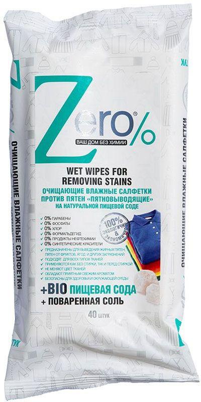 Салфетки влажные Zero, против пятен, 40 шт071-411-5242Влажные салфетки Zero удаляют масляные и жирные пятна, а также пятна от травы, еды и напитков с одежды, мебели, пола и других поверхностей. После обработки не требуют дополнительного ополаскивания водой. Пищевая сода прекрасно впитывает жир и влагу, выводит пятна от фруктов, крови и других трудновыводимых пятен. Обладает антибактериальным эффектом. Поваренная соль выталкивает жирные пятна из тканей, нейтрализует неприятные запахи. Оставляет поверхность чистой, сохраняя цвет ткани. Применение: открыть защитный клапан и извлечь салфетку. Применить по назначению. Использованную салфетку утилизировать в контейнер для сбора мусора. Во избежание высыхания салфеток после применения плотно закрыть защитный клапан. Товар сертифицирован.