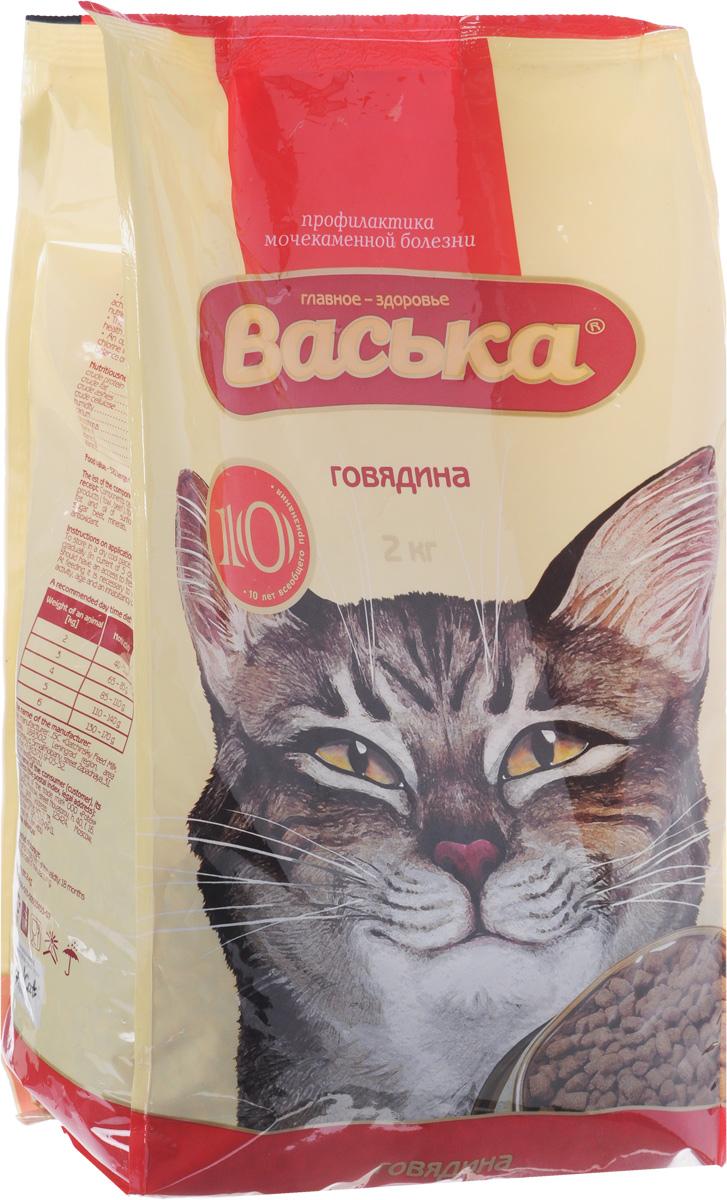 Корм сухой для кошек Васька, для профилактики моче-каменных болезней, говядина, 2 кг1551Полнорационный корм для кошек «Васька» производится из натурального мяса говядины, курицы, телятины и содержит полезные субпродукты: сердце, печень. Содержит морские водоросли. Корм «Васька» - это целый комплекс витаминов и минеральных веществ. В основе рецепта - мясо говядины. Данный продукт способствует эффективной защите мочевыводящей системы: регулярному мочеиспусканию и поддержанию необходимого уровня кислотности мочи (рН 6 0 6,5).