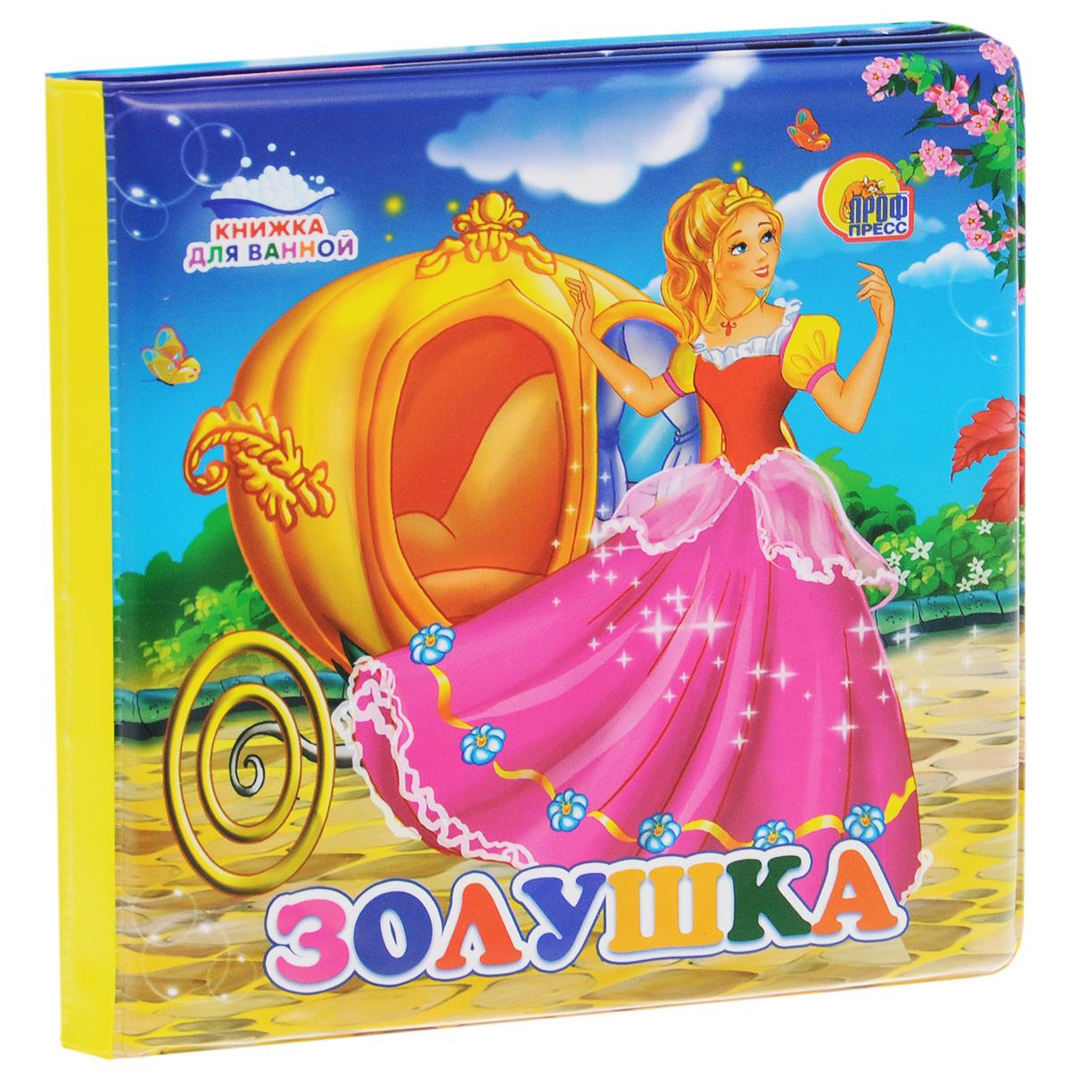 Проф-Пресс Книжка-игрушка для ванной Золушка978-5-378-16583-4Книжка-игрушка для ванной Проф-Пресс Золушка предназначена для самых маленьких читателей и превратит купание малыша в веселую развивающую игру. Книжка расскажет сказку о прелестной и доброй девушке по имени Золушка, потерявшей свою туфельку на королевском балу. Яркие, красочные картинки станут отличным дополнением к захватывающей истории. Книжка выполнена из безопасного, непромокаемого материала и легко моется, если испачкается. Благодаря мягкой и приятной на ощупь книжке малыш также будет развивать свои тактильные навыки.