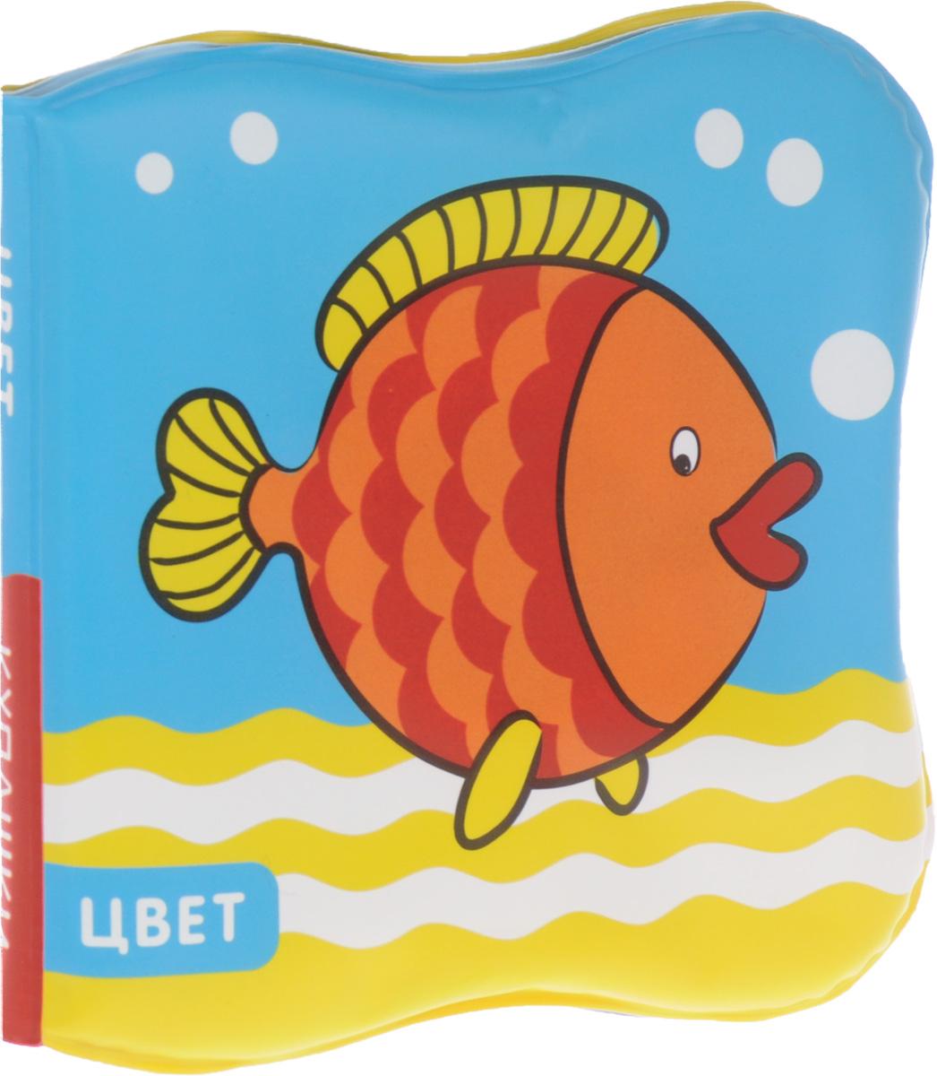Мозаика-Синтез Книжка-игрушка Рыбка Цвет978-5-4315-0594-2С книжкой Рыбка серии Купашки так приятно играть в воде! С ней купание станет не только полезной, но и веселой процедурой. Книжка не боится воды, она очень мягкая и приятная на ощупь, а еще издает забавный писк. Крупные, яркие картинки познакомят вашего малыша с основными цветами.