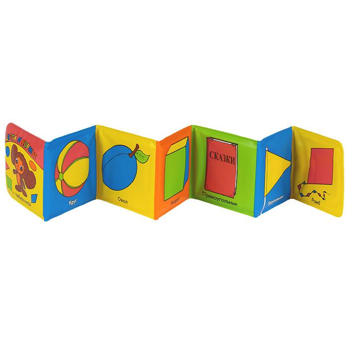 С-Трейд Книжка-игрушка Цвета и формы с Чебурашкой978-5-91941-205-2Для детей от 6 месяцев предлагается яркая книжка-раскладушка с пищалкой для игры в ванной.