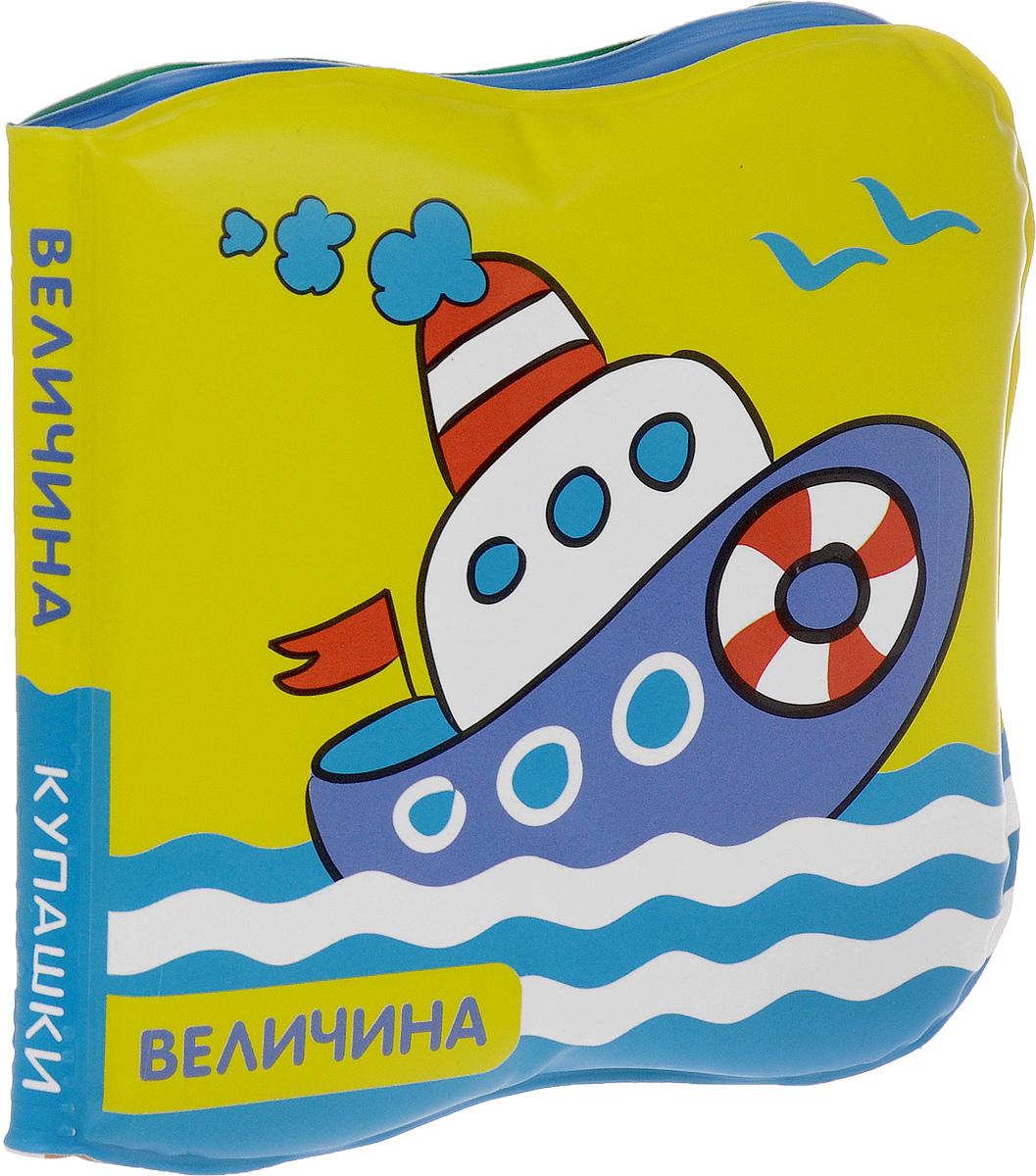 Мозаика-Синтез Книжка-игрушка Кораблик Величина978-5-4315-0597-3С книжкой Кораблик серии Купашки так приятно играть в воде! С ней купание станет не только полезной, но и веселой процедурой. Книжка не боится воды, она очень мягкая и приятная на ощупь, а еще издает забавный писк. Крупные, яркие картинки познакомят и помогут закрепить представления вашего малыша о величине.