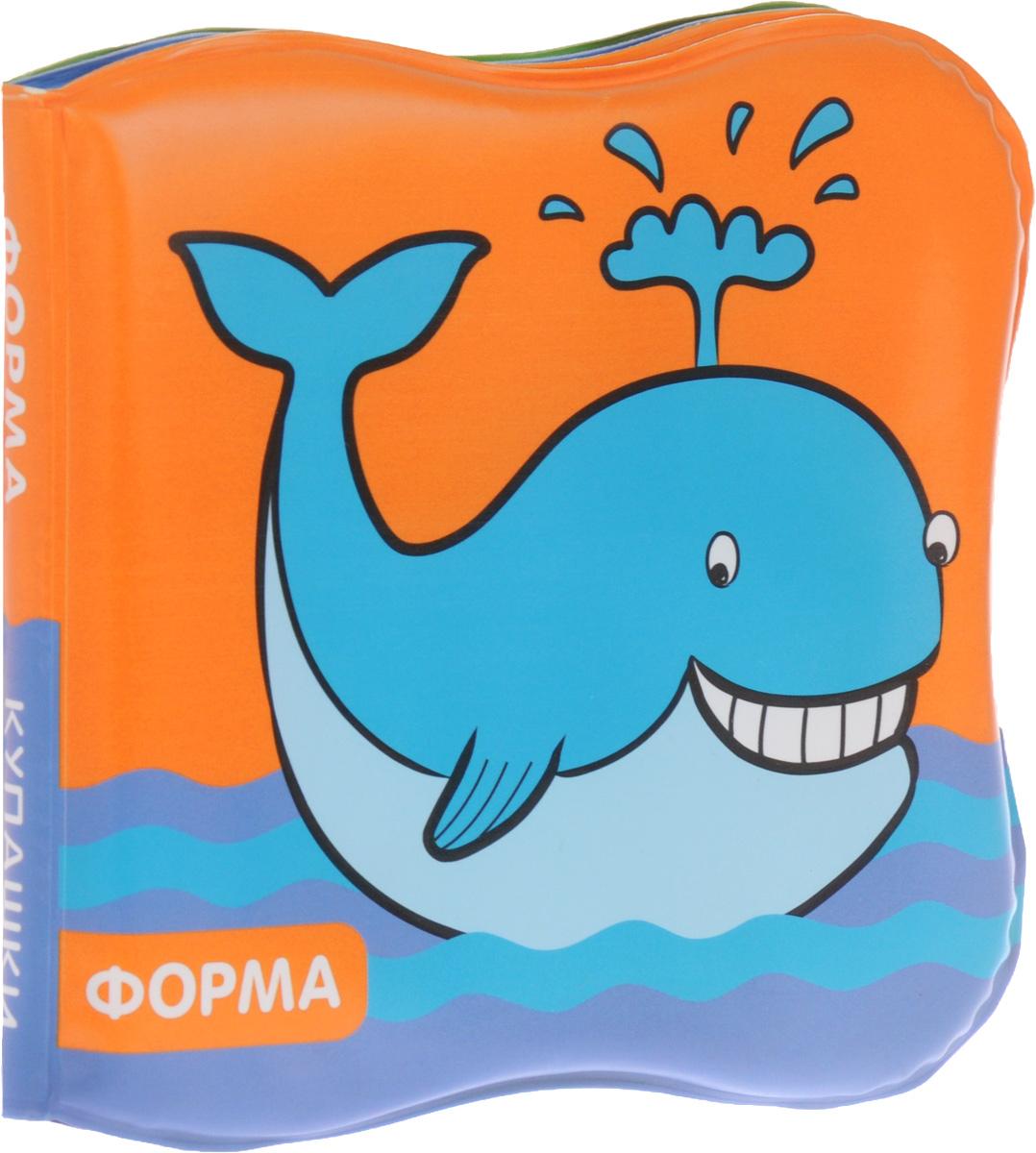 Мозаика-Синтез Книжка-игрушка Кит Форма978-5-4315-0596-6С книжкой Кит серии Купашки так приятно играть в воде! С ней купание станет не только полезной, но и веселой процедурой. Книжка не боится воды, она очень мягкая и приятная на ощупь, а еще издает забавный писк. Крупные, яркие картинки познакомят вашего малыша с квадратом, кругом и другими формами.